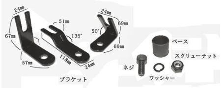 แบร็คเก็ตเชื่อมต่อระหว่างถ้วยยึดขาตั้งกล้องกับโครงเบาะ มีให้ 3 แบบ แตกต่างองศา